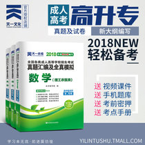 The national adult high-rise special year real topic full-Truth simulation sprint before the questions test paper Guidance review information 2018 correspondence into the College secondary School higher Vocational Arts Science Chinese Mathematics English test set