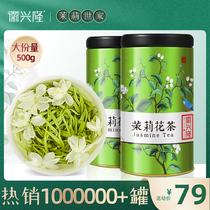 买1发2浓香型茉莉花茶2020新茶特级散装正宗花茶绿茶叶500g共