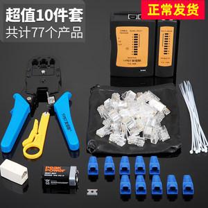 网线钳套装家用多功能五类接剥线钳