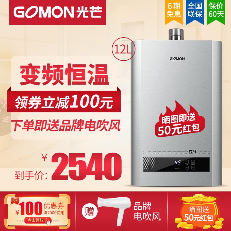 满2000元可用100元优惠券gomon /光芒jsq24-gh强排式热水器