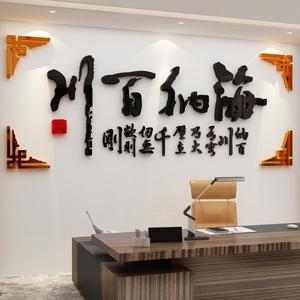 会议布置企业背景司文化贴纸老板办公室墙面装饰激励志标语录壁画