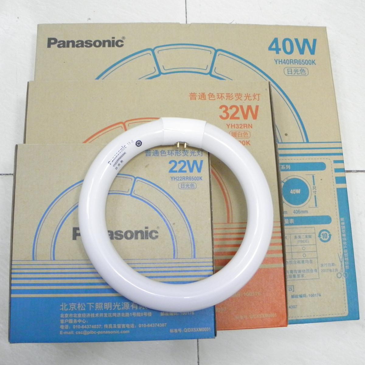 松下 T8荧光灯管 YH22W 32W 40W T8环形节能灯管  7200K三基色