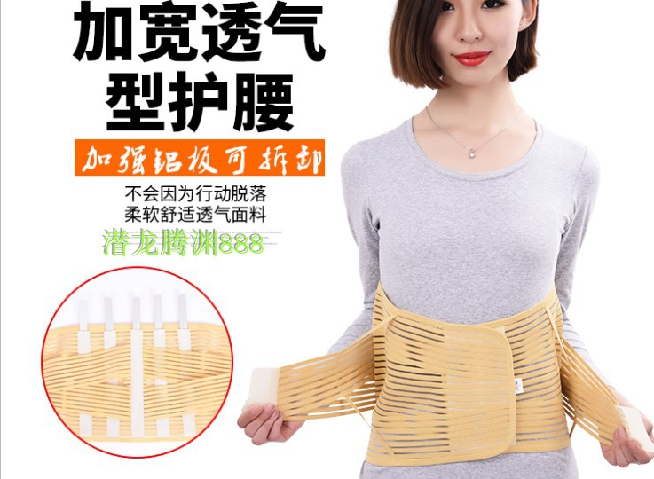 Widened breathable protective belt waist support waist circumference lumbar prolapse hospital patient postoperative fixation recovery health family personal use