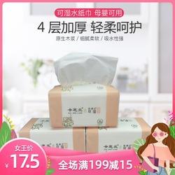 卡芝兰旺利达原生木浆可湿水不易破纸巾婴儿擦手纸家用实惠装八包