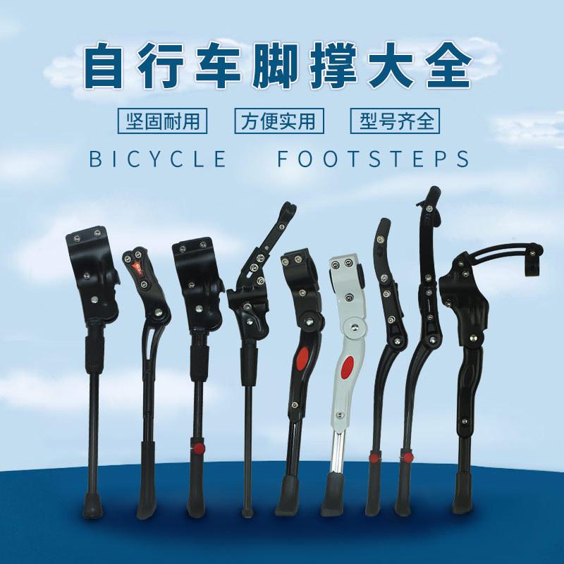 自行車腳撐26寸山地車公路車車撐邊撐停車架車踢單支架腳架站架