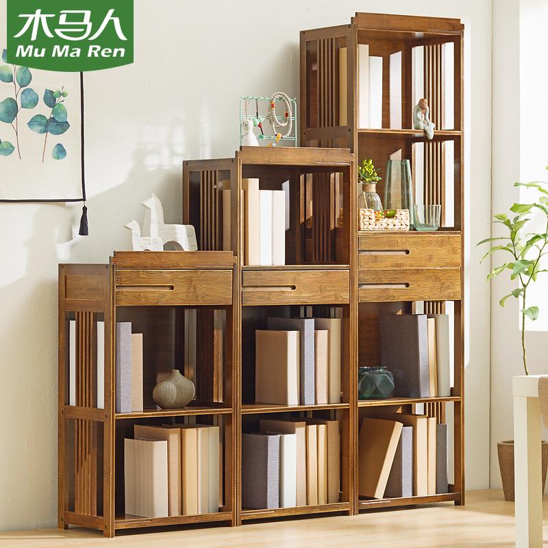 (用451元券)木马人 简易书架置物架实木多层落地中式客厅复古书柜储物收纳架