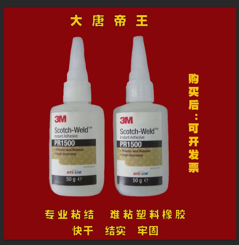 3M glue pr1500 strong fast drying glue automobile instrument wood crystal metal rubber soft hard plastic bonding