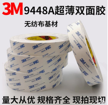 3M double-sided tape ultra-thin traceless double-sided tape strong heat resistant printing and mounting plastic mobile phone maintenance special