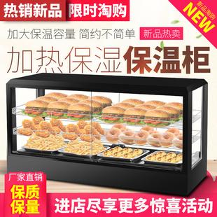 板栗加热箱汉堡蛋挞恒温柜玻璃炸鸡食品展示柜保温柜商用小型台式