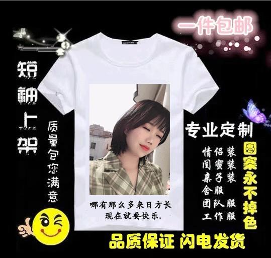 自己设计t恤情侣短袖定制DIY衣服印照片图片字热转印创意礼品包邮