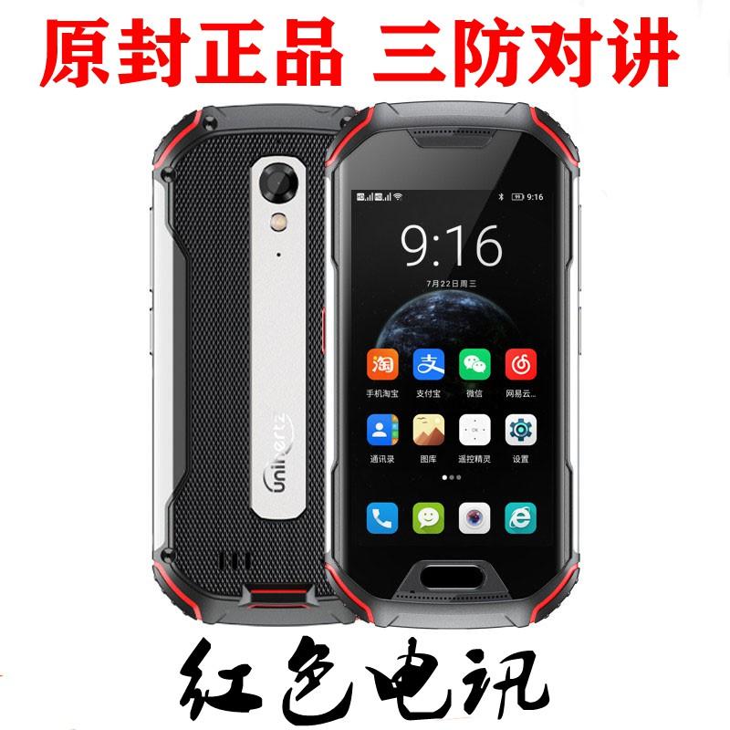 Unihertz Atom XL阿童木二代三防全网通双卡4G户外安卓对讲手机