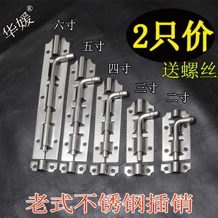 老式不锈钢插销门栓门档门闩3寸4寸5寸6寸木门铁门明插销2只价格