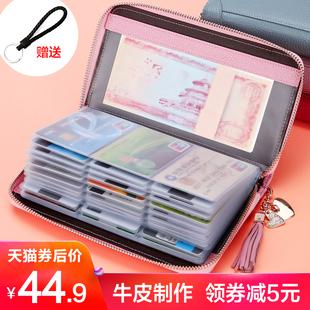 卡包女式真皮防盗刷多卡位手拿钱包名片包大容量信用卡套夹卡片包