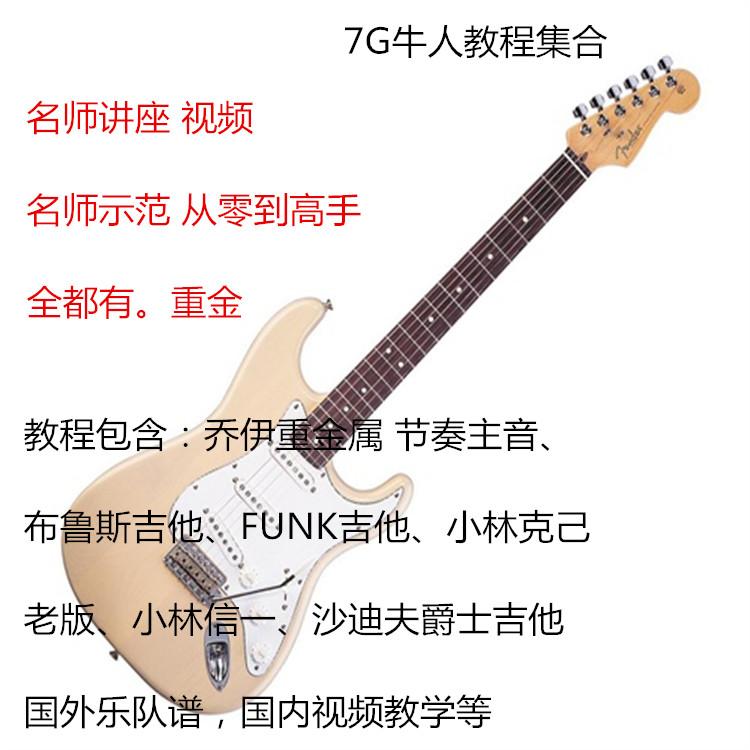 Guitar Video Kobayashi Kobayashi - Joy Bruce