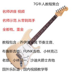 吉他视频 小林克己 小林信一 乔伊布鲁斯合集电子版教程