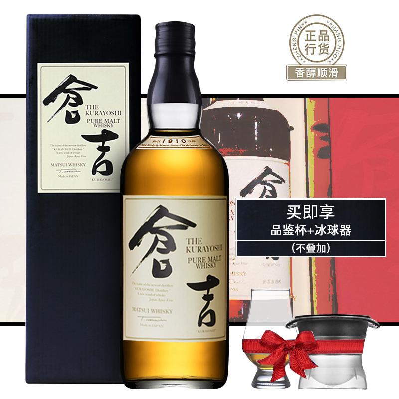 仓吉(Kurayoshi)日本原瓶进口