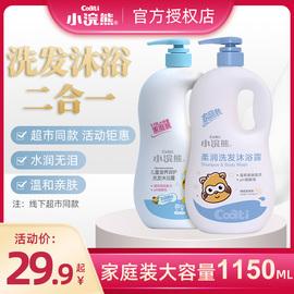 小浣熊儿童洗发沐浴露二合一正品婴幼儿宝宝沐浴洗发水婴儿家庭装图片