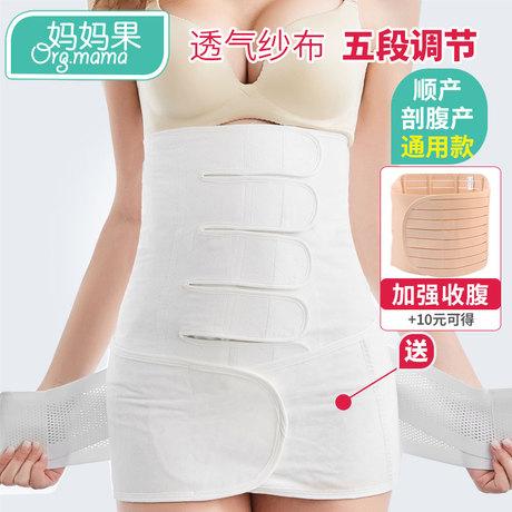 产后收腹带孕妇月子剖腹产纱布产妇束缚塑身绑腹薄款透气夏季