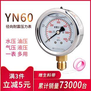 YN60耐震 水压表压力表 真空负压表 不锈钢耐震油压表 径向压力表