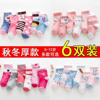女童春秋冬款儿童袜子男童宝宝婴儿纯棉网眼薄棉中筒袜0-1-3-5岁7