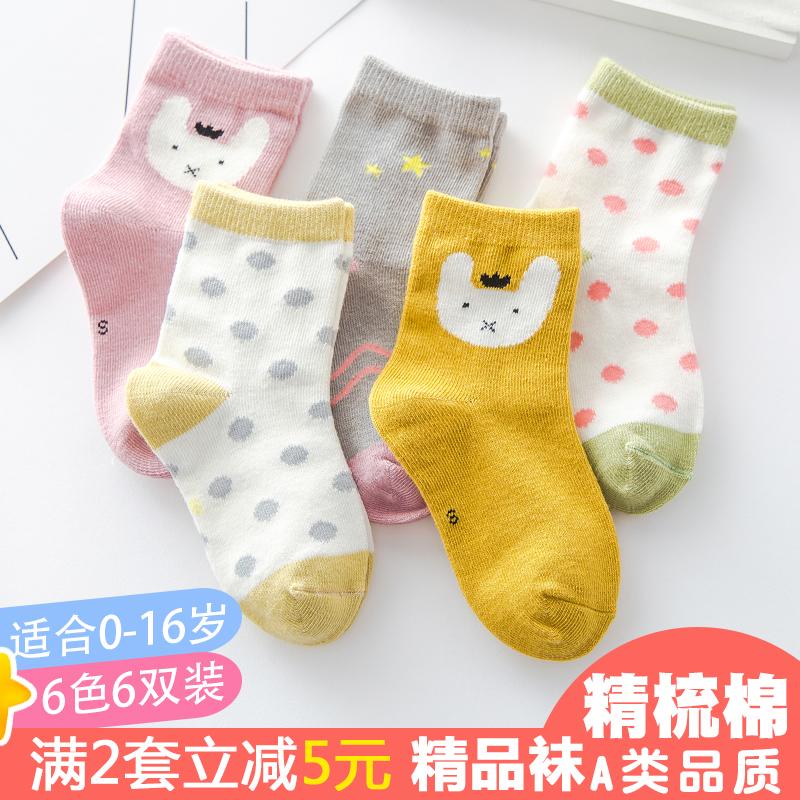 兒童襪子春秋薄款女童卡通中筒襪男童寶寶秋冬全棉襪女孩1-3-5歲7