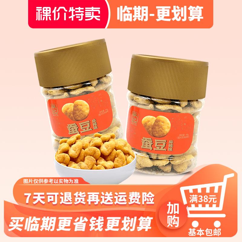 临期零食 徽记麻辣味蚕豆160g坚果炒货怀旧零食