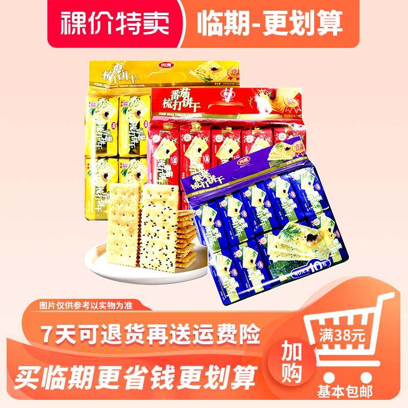 四洲 紫菜/番茄/香葱梳打饼干400g独立小包装休闲饼干