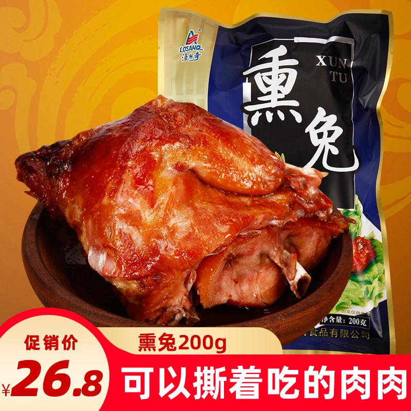 河北石家庄金凤扒鸡洛杉奇手撕新鲜冷兔肉零食小吃熏兔肉200g