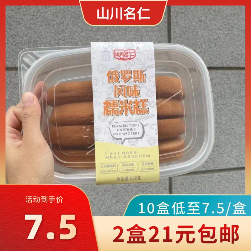 新品山川名仁手工俄罗斯糯米蛋糕280g盒装软糯香甜网红营养早餐
