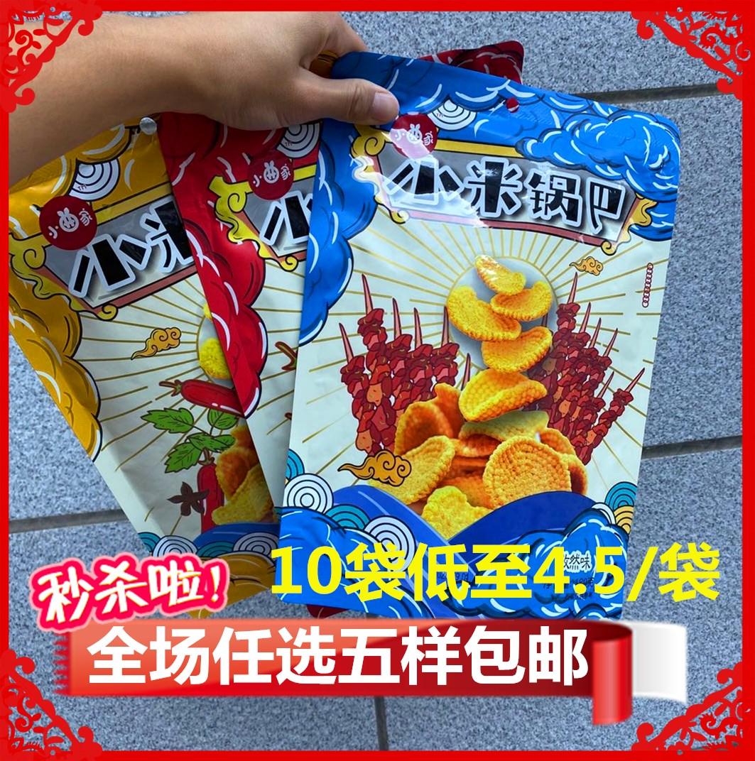 5袋包邮网红小曲家小米锅巴孜然麻辣酱香牛肉休闲小零食袋装180g