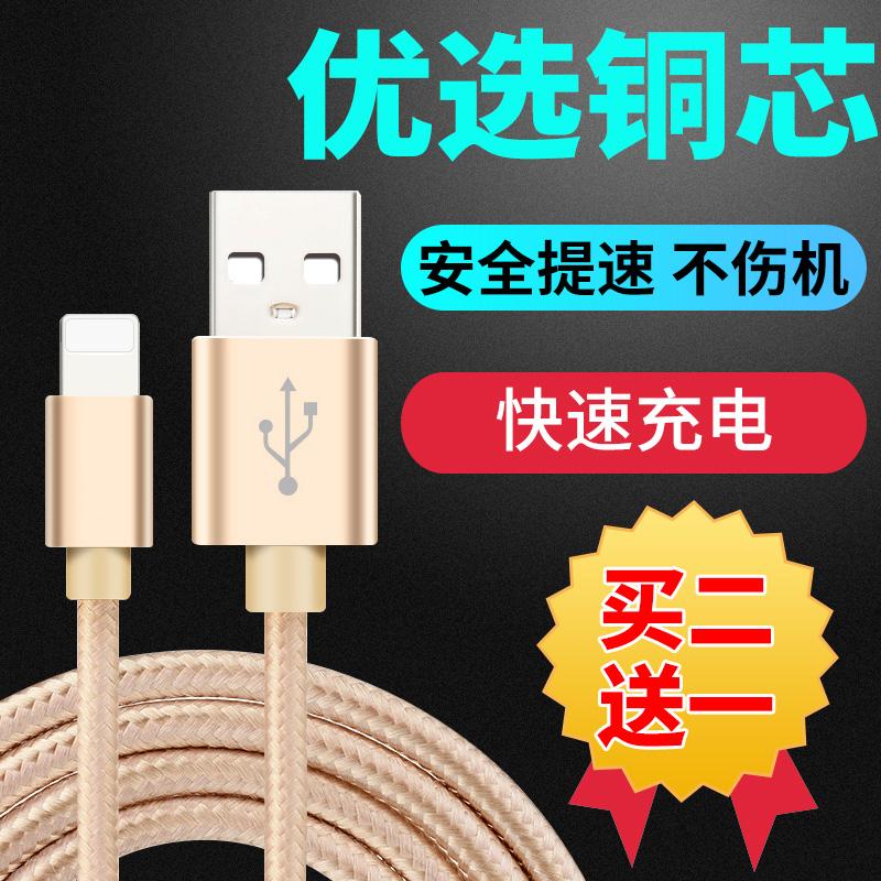 苹果数据线5/5S/5C/6/6S/7/8/x/plus快充充电器线puls从电线ip7充电线ip8手机弯头6p冲电线ip6球7p加长3米2m