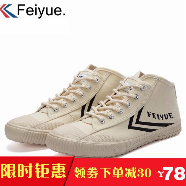 (用25元券)feiyue /飞跃高帮女米色运动帆布鞋