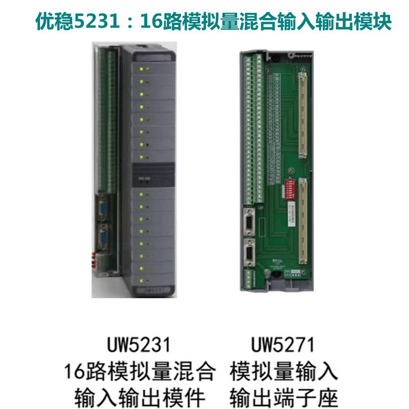 优稳UW500系统 优稳模块UW5231模拟量混合输入输出模块 全新正品