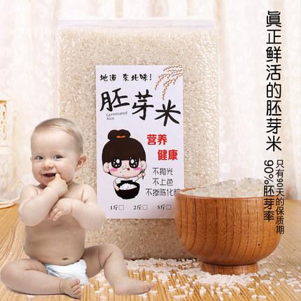 胚芽米婴儿辅食粥宝宝米不抛光米