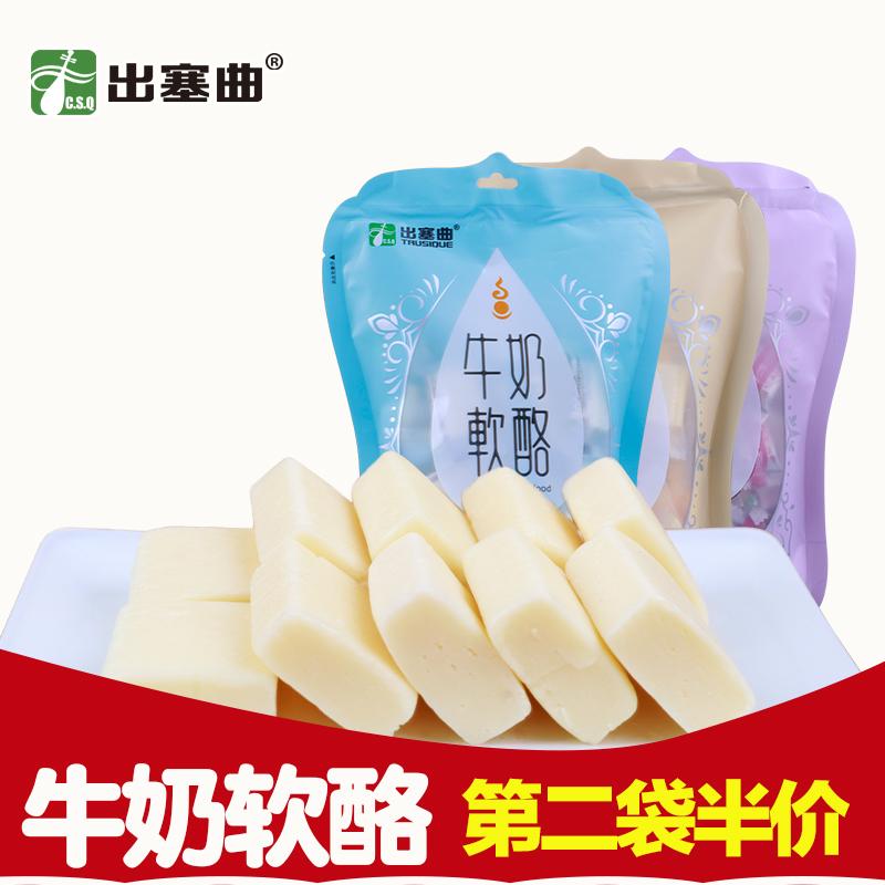 内蒙古特产奶酪出塞曲牛奶软酪丹200g奶制品手工奶豆腐儿童零食