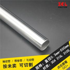 304不锈钢管抛光圆钢管外径20mm壁厚2内径16mm无缝工业管 1米价图片