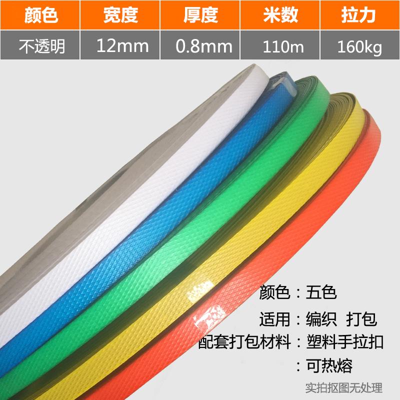 彩色包装带打包塑料带条编织手工篮框篮子纸箱打包带透明编织带条