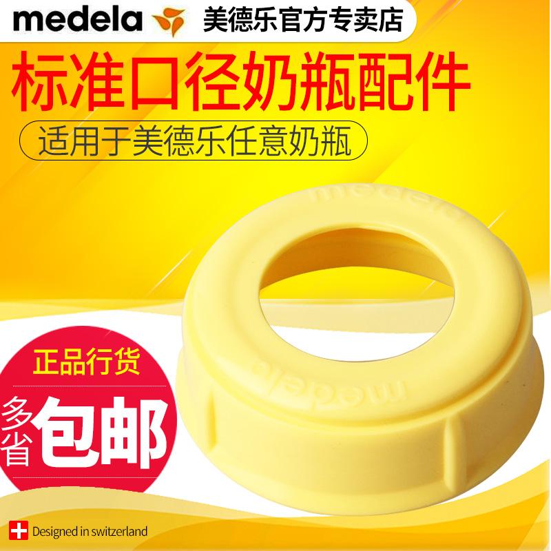 美德乐Medela奶瓶盖螺旋盖标准口径储奶瓶配件与奶瓶盖片配合使用