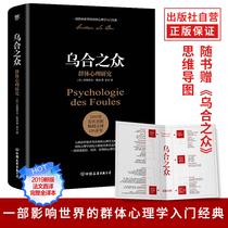 附赠思维导图乌合之众大众心理研究勒庞乌合之众正版书人际交往心理学书籍社会心理学入门基础书籍说话行为沟通生活心理学