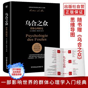 说话行为沟通生活心理学人际交往心理学书籍社会心理学入门基础书籍乌合之众正版书勒庞乌合之众大众心理研究附赠思维导图