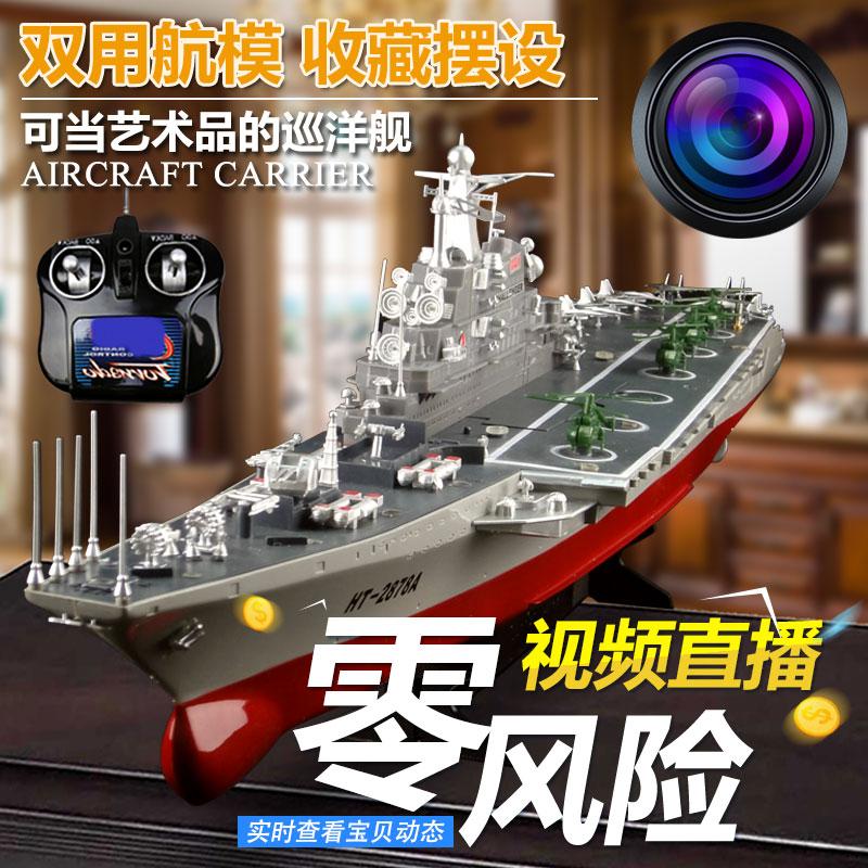 電動遙控船模型超大航空母艦戰艦輪船遙控艦艇充電兒童玩具船收藏