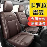 汽车座套专用2021款19丰田卡罗拉威驰雷凌双擎全包坐垫真皮座椅套