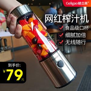 格立高榨汁机迷你家用充电便携式电动水果炸汁机小型料理机榨汁杯 79元