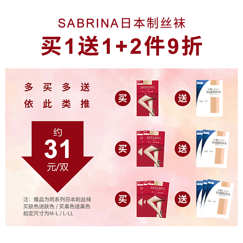 Buy 1 get 1 free丨GUNZE County is 20 spring and summer imported beautiful leg stockings women's thin and transparent SABRINA pantyhose