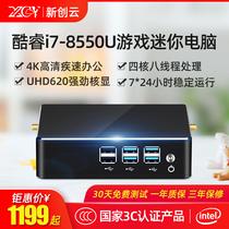 新創云迷你主機酷睿i78550U客廳辦公家用游戲八代微型工控小電腦