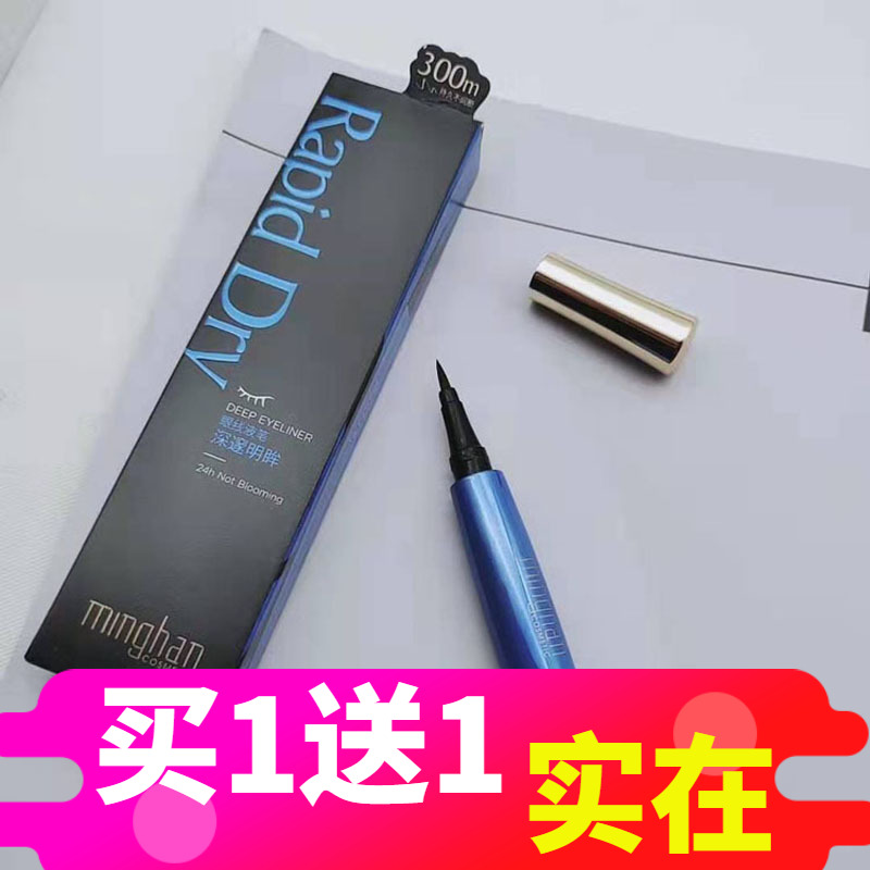 Gram peacock opens eye liner liquid pen waterproof and sweat resistant not easy to dizzy dye for a long time, novice beginners recommend female