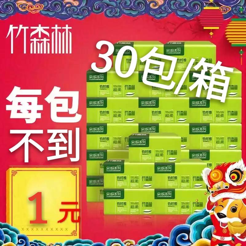 竹森林抽纸30包整箱包邮小包纸面巾纸三层亲肤系列餐饮抽纸