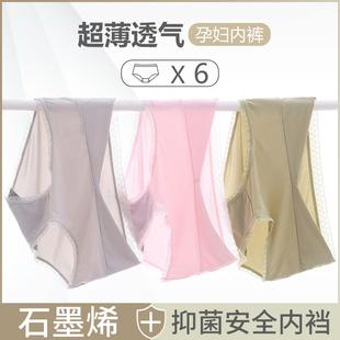 石墨烯孕妇内裤 女低腰抗菌超薄无痕透气非纯棉怀孕期早中期中晚期
