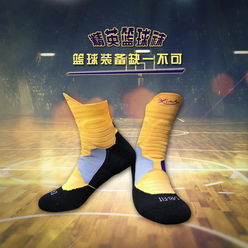 皓娜精英篮球袜专业运动比赛球袜中筒防滑缓震加厚毛巾底袜子四季