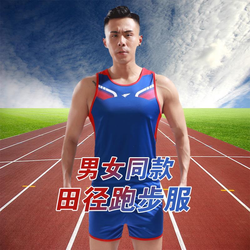 皓娜夏季田径服套装男女款马拉松跑步健身训练运动背心短裤可印号